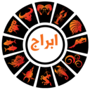 Icon for أبراج 2019 راقبي برجك يوميا بدون نت