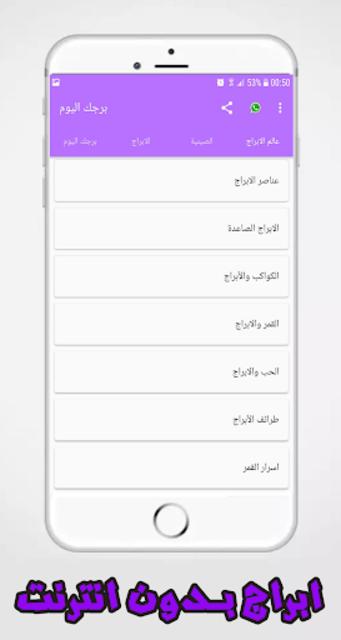 أبراج 2019 راقبي برجك يوميا بدون نت screenshot 1