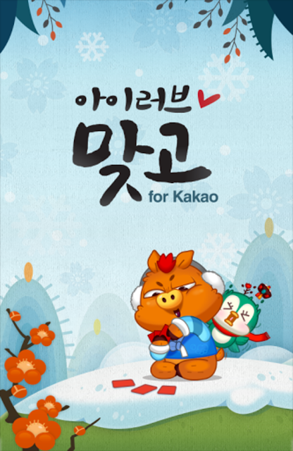 아이러브맞고 for Kakao screenshot 2