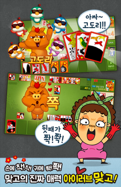 아이러브맞고 for Kakao screenshot 3