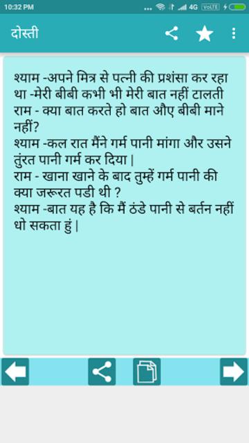 Hindi Jokes screenshot 8