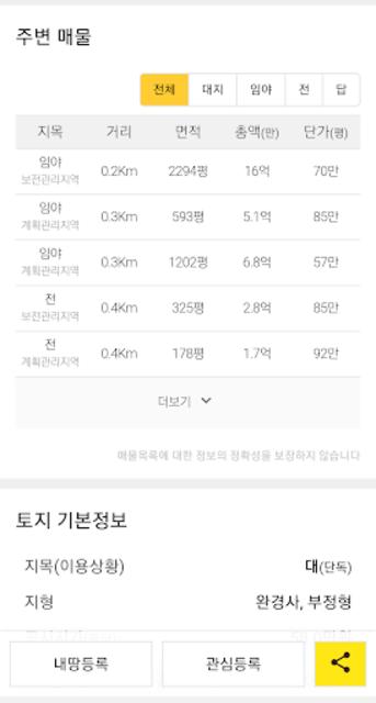땅야 - 토지 실거래가 조회 및 매매 screenshot 4