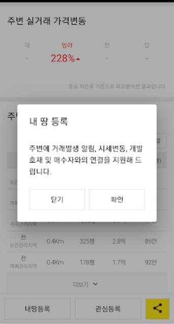 땅야 - 토지 실거래가 조회 및 매매 screenshot 5
