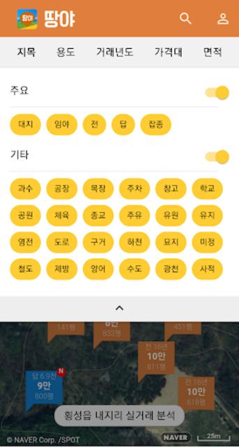 땅야 - 토지 실거래가 조회 및 매매 screenshot 7