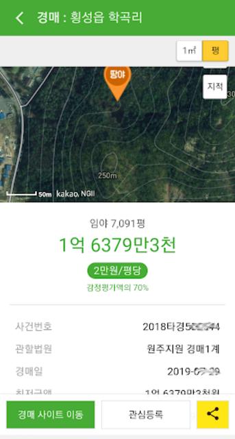 땅야 - 토지 실거래가 조회 및 매매 screenshot 8