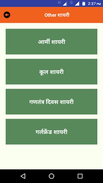 जय हिंद शायरी Jai Hind Desh bhakti Shayari Status