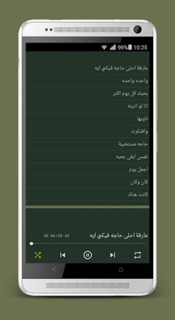 About اغانى محمد حماقى Google Play Version اغانى محمد