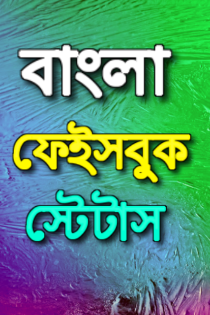Bangla Love Sms Book Apps