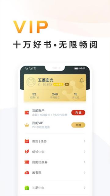 小說大全-全新海量火熱小说 screenshot 5