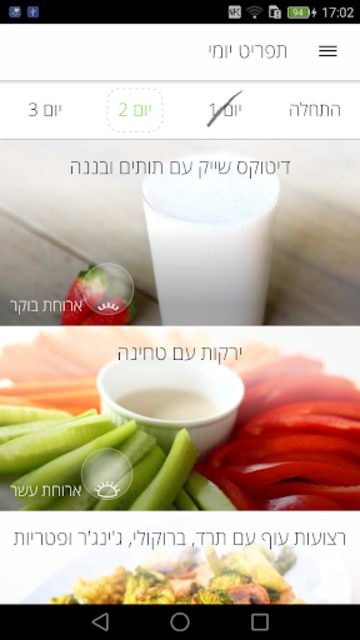 דיטוקס 21 ימים screenshot 1