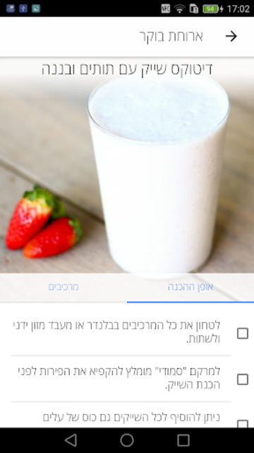 דיטוקס 21 ימים screenshot 2