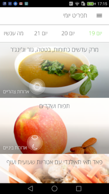 דיטוקס 21 ימים screenshot 6