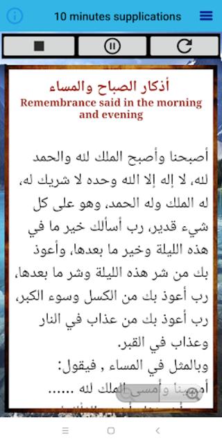 10 minutes supplications (PRO) screenshot 1