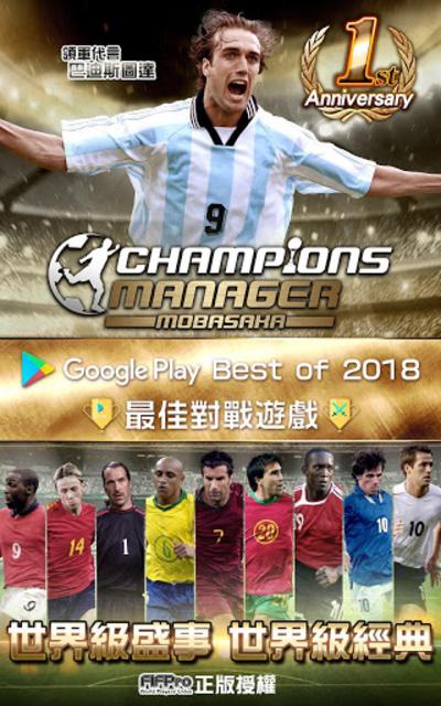 CMM Champions Manager Mobasaka screenshot 1