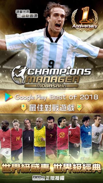 CMM Champions Manager Mobasaka screenshot 7