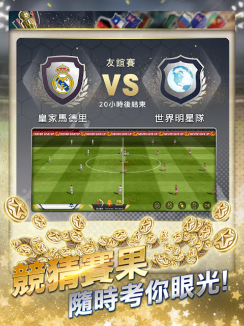 CMM Champions Manager Mobasaka screenshot 13