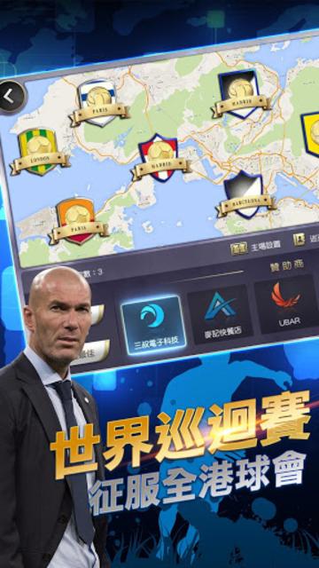 CMM Champions Manager Mobasaka screenshot 18