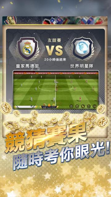 CMM Champions Manager Mobasaka screenshot 21