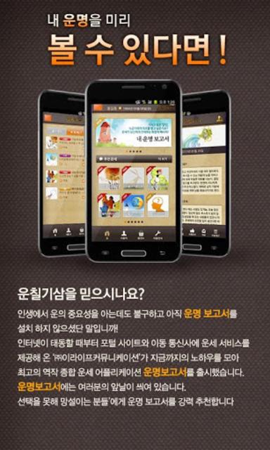 운명보고서 -2019운세,사주,궁합,토정비결,타로,신년 screenshot 1