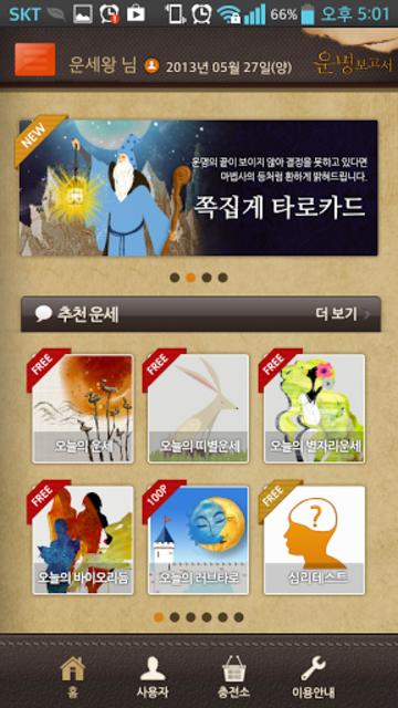 운명보고서 -2019운세,사주,궁합,토정비결,타로,신년 screenshot 2