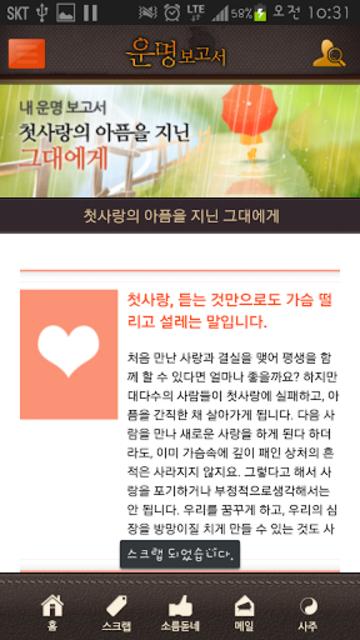 운명보고서 -2019운세,사주,궁합,토정비결,타로,신년 screenshot 3
