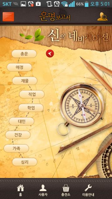 운명보고서 -2019운세,사주,궁합,토정비결,타로,신년 screenshot 4
