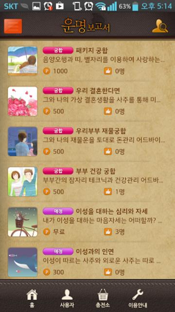 운명보고서 -2019운세,사주,궁합,토정비결,타로,신년 screenshot 7