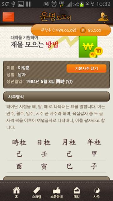 운명보고서 -2019운세,사주,궁합,토정비결,타로,신년 screenshot 8