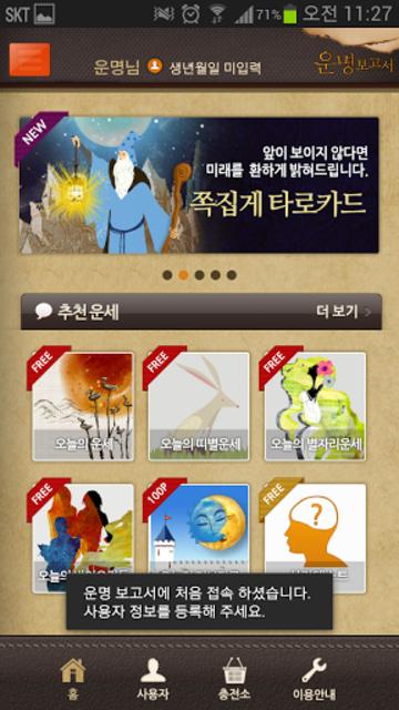 운명보고서 -2019운세,사주,궁합,토정비결,타로,신년 screenshot 18