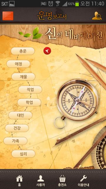 운명보고서 -2019운세,사주,궁합,토정비결,타로,신년 screenshot 20