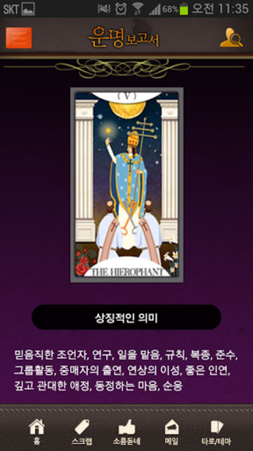 운명보고서 -2019운세,사주,궁합,토정비결,타로,신년 screenshot 22