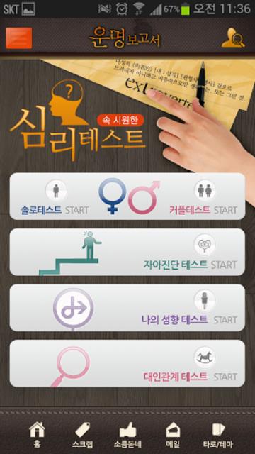 운명보고서 -2019운세,사주,궁합,토정비결,타로,신년 screenshot 23
