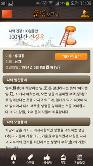 운명보고서 -2019운세,사주,궁합,토정비결,타로,신년 screenshot 24