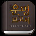 Icon for 운명보고서 -2019운세,사주,궁합,토정비결,타로,신년