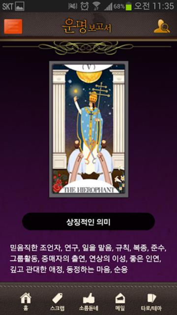 운명보고서 -2019운세,사주,궁합,토정비결,타로,신년 screenshot 5