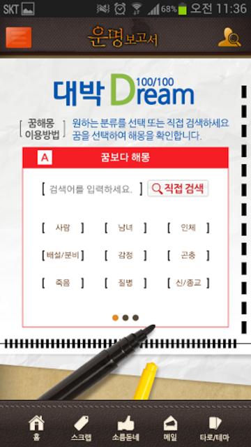운명보고서 -2019운세,사주,궁합,토정비결,타로,신년 screenshot 6