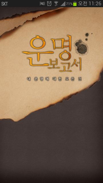 운명보고서 -2019운세,사주,궁합,토정비결,타로,신년 screenshot 9