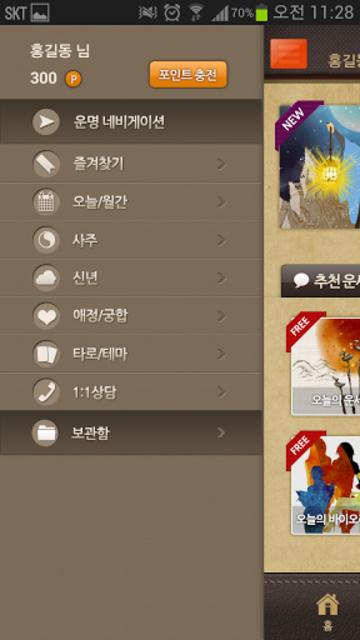 운명보고서 -2019운세,사주,궁합,토정비결,타로,신년 screenshot 11