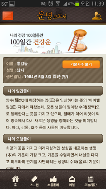 운명보고서 -2019운세,사주,궁합,토정비결,타로,신년 screenshot 16