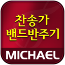 Icon for 미가엘 찬양 반주기 ( 새찬송가/통일찬송가 )