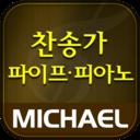Icon for 미가엘 찬양 반주기 파이프&피아노 (새/통일 찬송가)