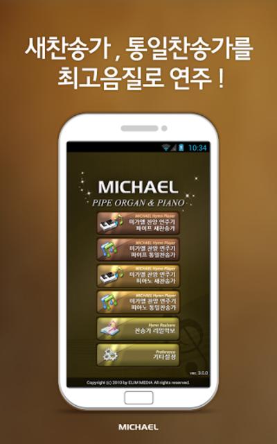 미가엘 찬양 반주기 파이프&피아노 (새/통일 찬송가) screenshot 1