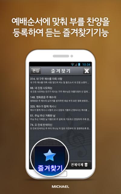 미가엘 찬양 반주기 파이프&피아노 (새/통일 찬송가) screenshot 7