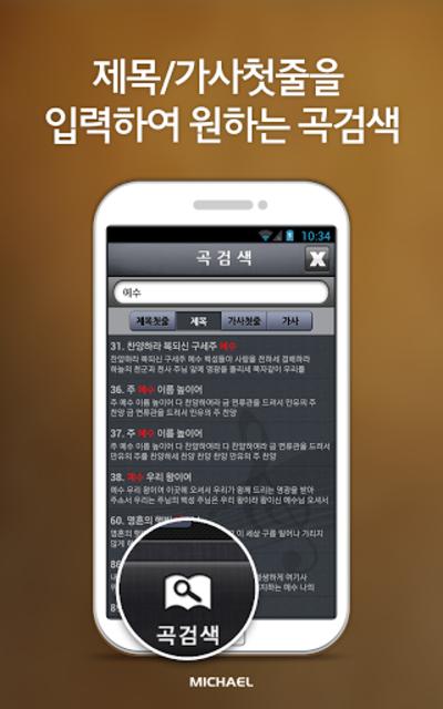 미가엘 찬양 반주기 파이프&피아노 (새/통일 찬송가) screenshot 6