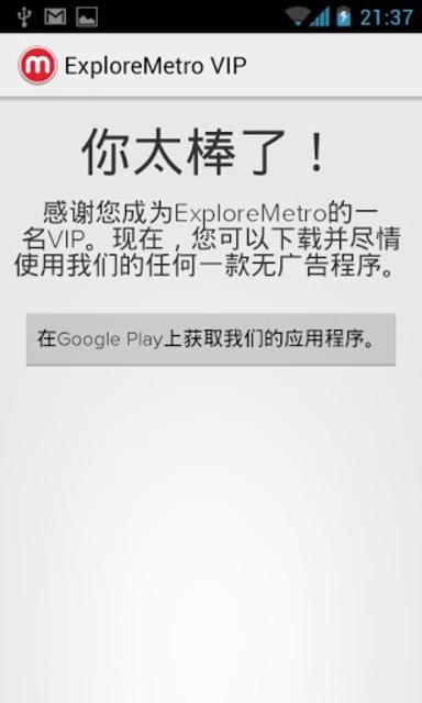 ExploreMetro VIP screenshot 2