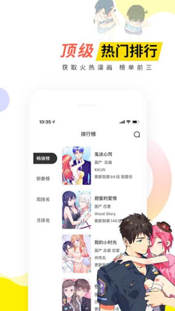 韩漫屋 screenshot 3