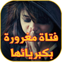 Icon for غرور انثى
