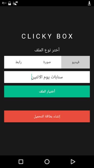 ClickyBox screenshot 2