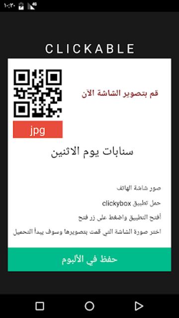 ClickyBox screenshot 3