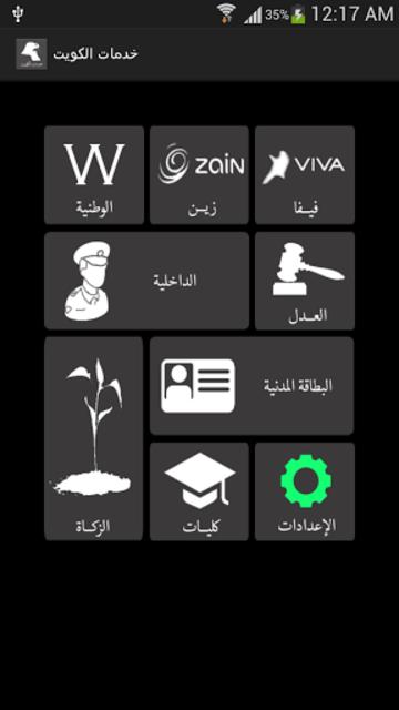 خدمات الكويت screenshot 1
